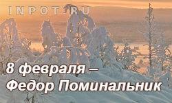 8 февраля – день Федора Поминальника