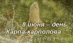 8 июня – день Карпа-карполова