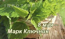 8 мая – Марк Ключник