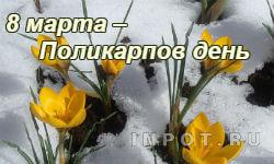8 марта – Поликарпов день, кислые девки