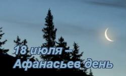 Афанасьев день