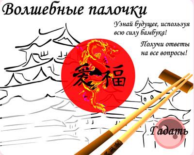 Online гадание на бамбуковых палочках