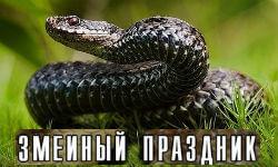 Змеиный праздник
