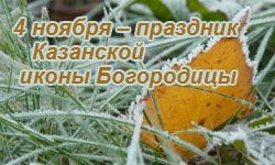 Осенняя Казанская