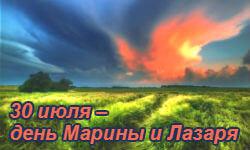 день Марины и Лазаря
