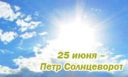 Петр Солнцеворот
