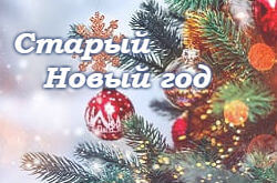 Старый Новый год и Васильев день 14 января