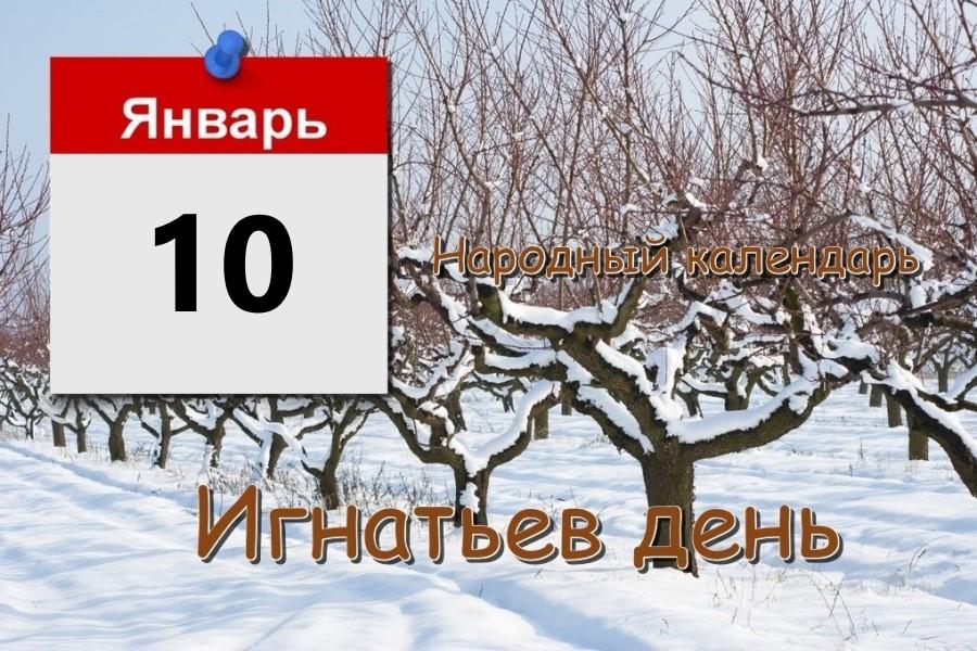 10 января – приметы, заговоры, традиции в день Игнатия