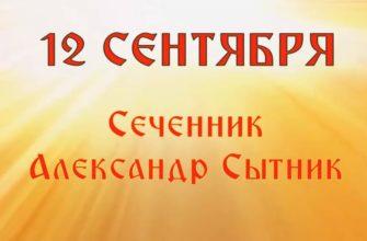 12 сентября – приметы и заговоры в день Александра, Александра-сытника