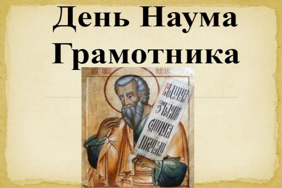 14 декабря – приметы, традиции, заговоры в день Наума Грамотника