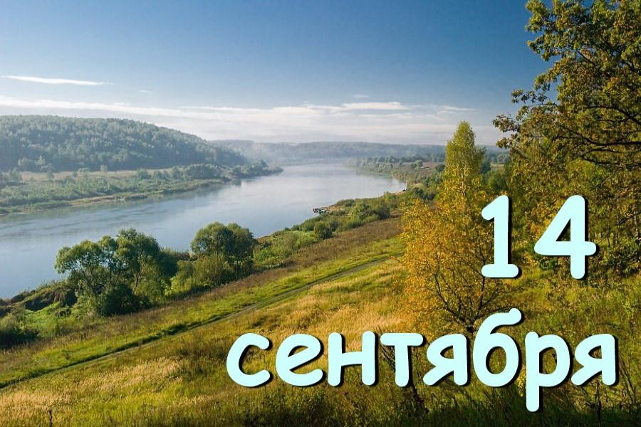 14 сентября – приметы, традиции, ритуалы, заговоры и обряды в Семенов день