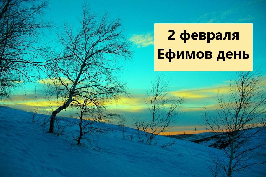 2 февраля – приметы, ритуалы, традиции, заговоры в день Ефима