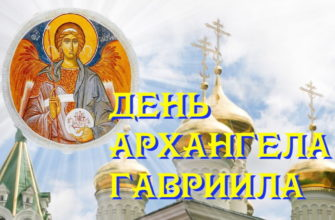 26 июля – день Архангела Гавриила