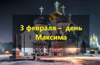 3 февраля – приметы, ритуалы, традиции, заговоры в день Максима