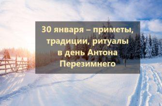 30 января – приметы, традиции, ритуалы в день Антона Перезимнего