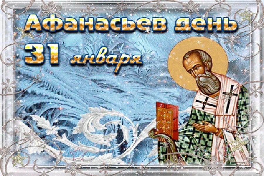 31 января – приметы, традиции, ритуалы и заговоры в день Афанасия