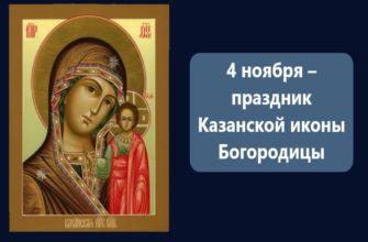4 ноября – праздник Казанской иконы Богородицы