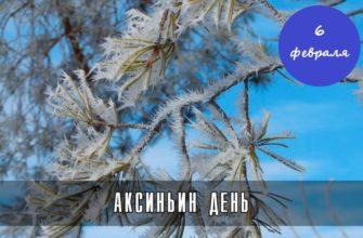 6 февраля – приметы, традиции, заговоры в день Аксиньи