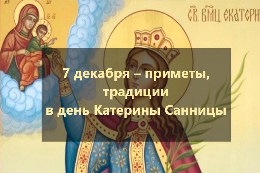 7 декабря – приметы, традиции, заговоры в день Катерины Санницы