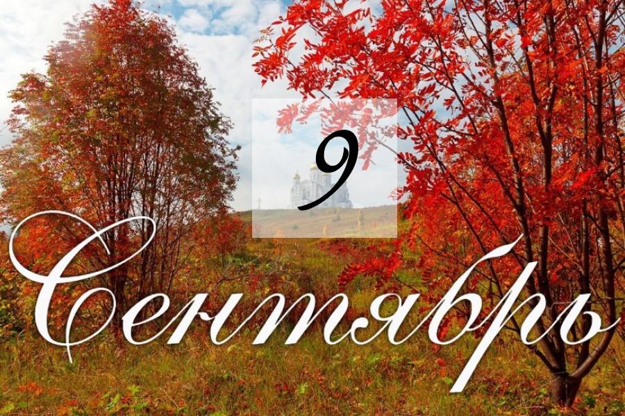 9 сентября – приметы, традиции, заговоры, ритуалы и обряды в день Анфисы Рябинницы