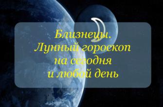Близнецы. Лунный астропрогноз гороскоп на сегодня и любой день