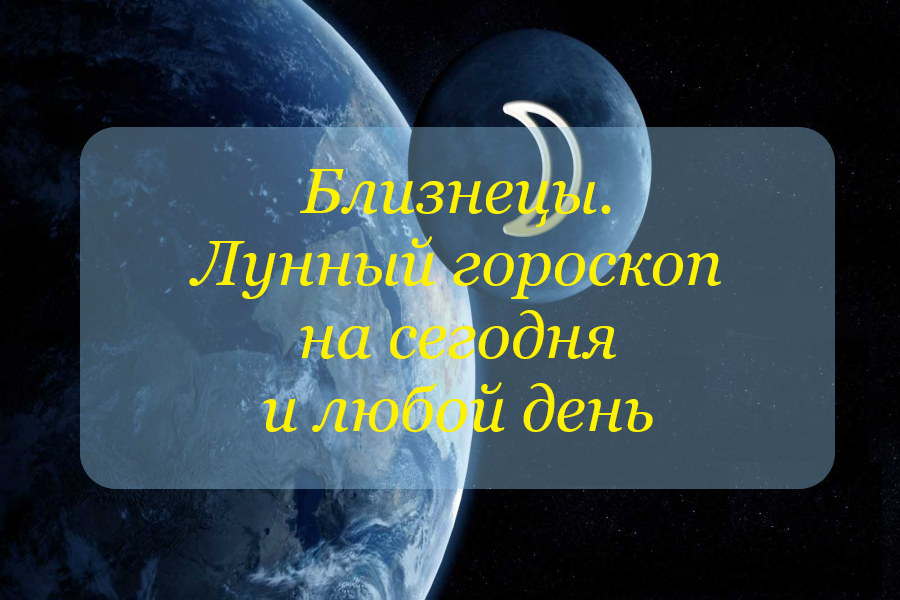 Близнецы. Лунный гороскоп на сегодня и любой день
