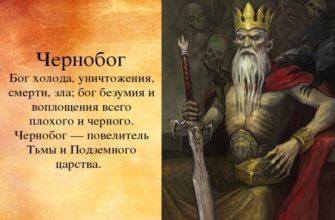 Чернобог – Славянский Бог всего темного в мире