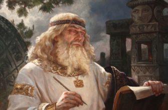 Числобог – Славянский Бог чисел, стабильности и перемен