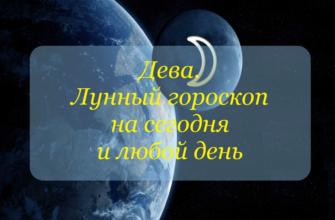 Дева. Лунный астропрогноз гороскоп на сегодня и любой день