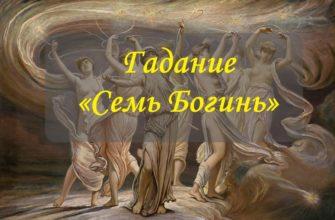 Гадание на неделю «Семь Богинь»