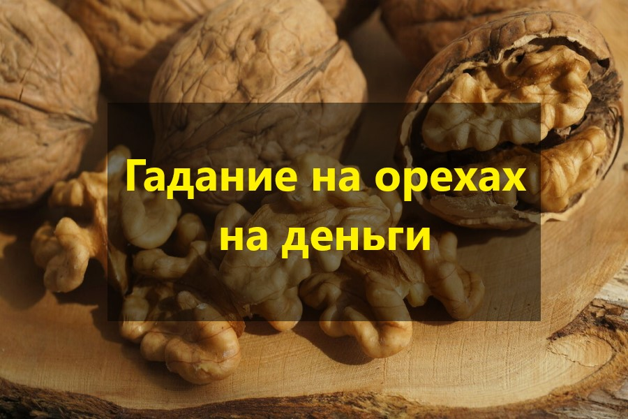 Гадание на орехах на деньги онлайн