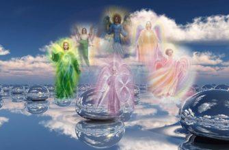 Гадание «Совет Вознесенных Мастеров»
