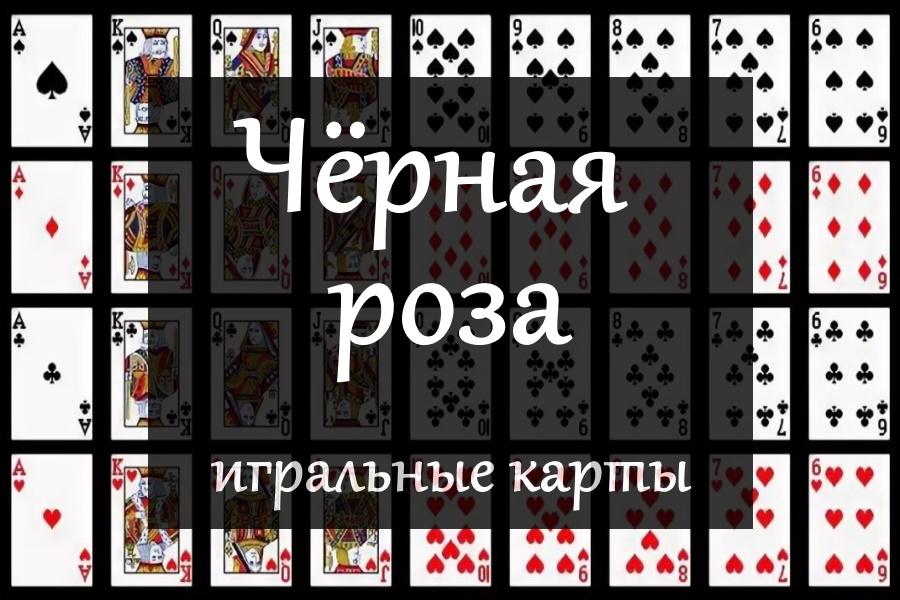 """""""Чёрная роза"""" - онлайн гадание на желание"""