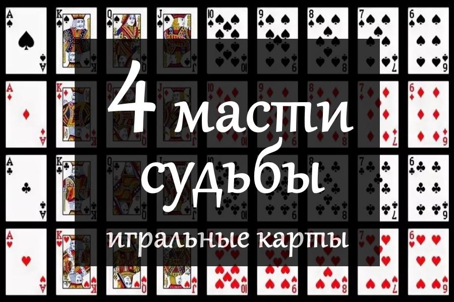 """""""Четыре масти судьбы"""" - онлайн гадание игральных картах"""