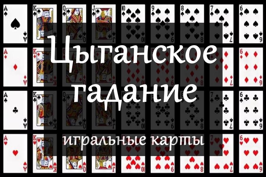 """""""Цыганское гадание"""" - старинный расклад на игральных картах"""