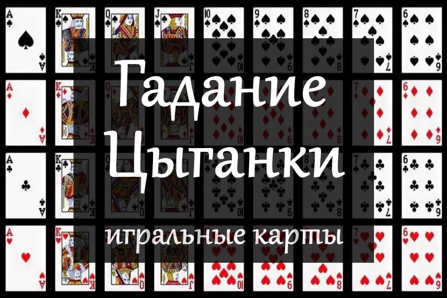 """""""Гадание Цыганки"""" - расклад на судьбоносный вопрос"""