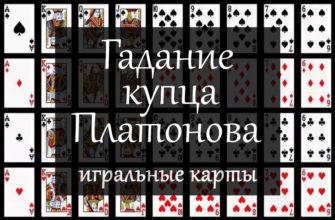 Гадание купца Платонова на игральных картах