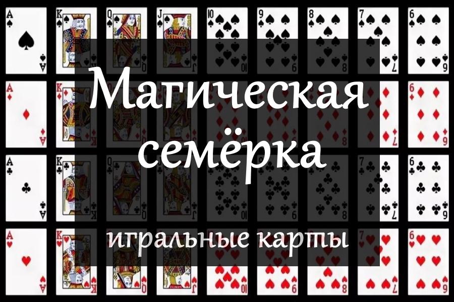 «Магическая семерка» - cтаринное карточное гадание