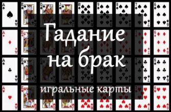 Цыганское гадание на брак на игральных картах