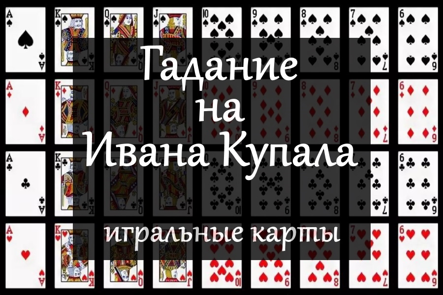Онлайн гадание на Ивана Купала на игральных картах
