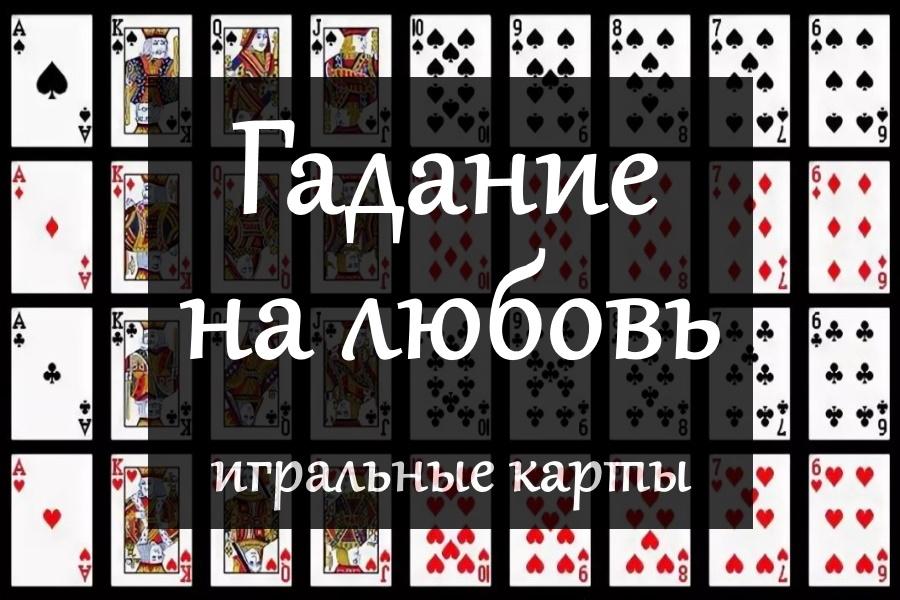 Онлайн гадание на любовь на игральных картах