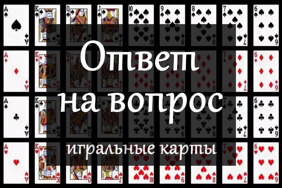 """""""Ответ на вопрос"""" - онлайн гадание на игральных картах"""