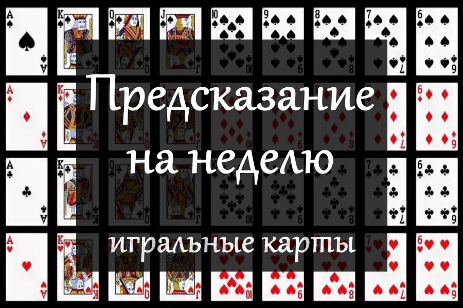 «Предсказание на неделю» - онлайн гадание на игральных картах