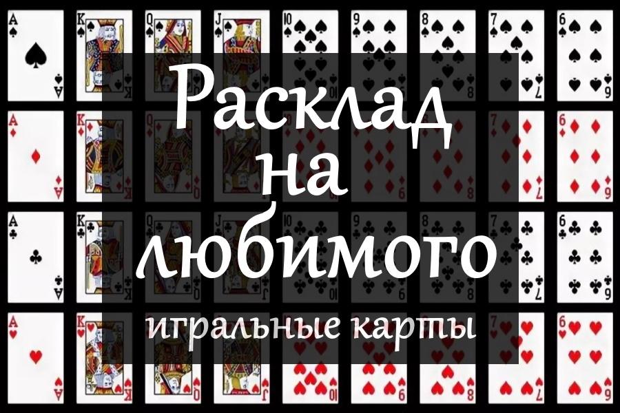 """""""Расклад на любимого"""" - онлайн гадание на игральных картах"""