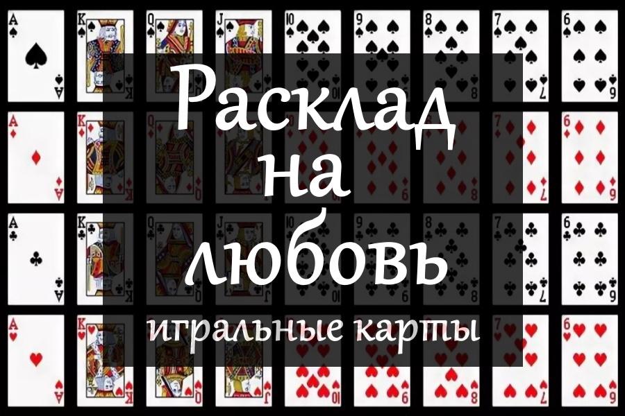 «Расклад на любовь» - гадание на игральных картах