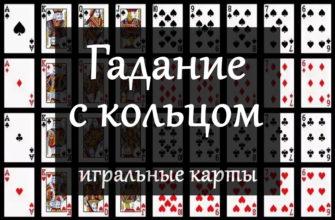 Гадание с кольцом и игральными картами на мужчину