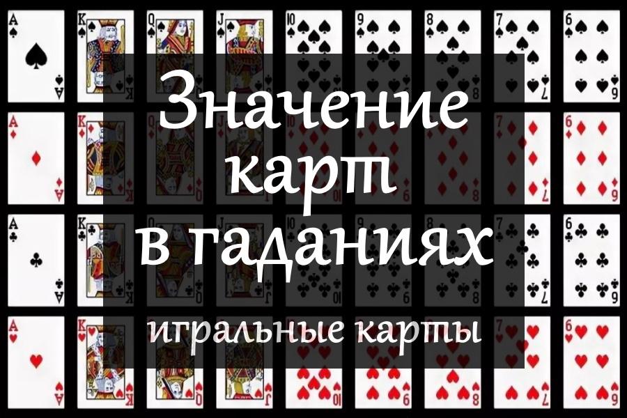 Игральные карты - значение карт в гаданиях