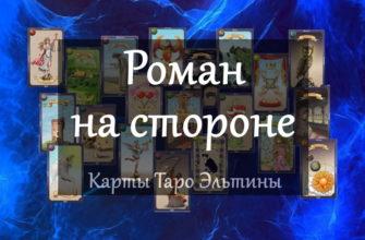 Онлайн гадание на отношения «Роман на стороне»