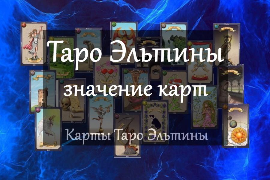 Таро Эльтины - значение карт в гаданиях