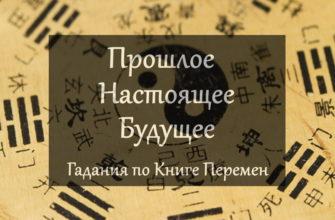 Онлайн гадание по Книге Перемен на прошлое, настоящее и будущее